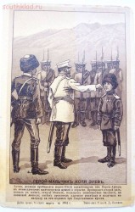 Статут ордена Святого Георгия - зуев.jpg