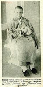 Статут ордена Святого Георгия - Александр Марков.jpg