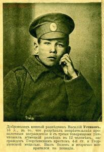 Статут ордена Святого Георгия - Василий Устинов.jpg