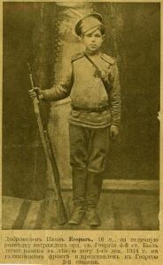 Статут ордена Святого Георгия - Иван Егоров.jpg