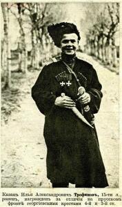 Статут ордена Святого Георгия - Илья Александрович Трофимов.jpg