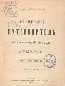 Иллюстрированный путеводитель по Нижнему Новгороду и ярмарке - 1896.jpg