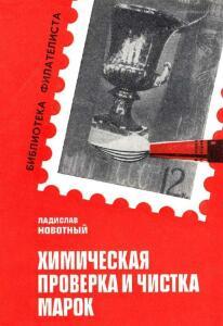 Химическая проверка и чистка марок - Химическая проверка и чистка марок.jpg