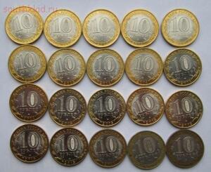 10 рублей биметалл и гвс 38шт бм 20шт ,гвс 18шт до 17.12.2015г в 22.00 мск - IMG_8255.JPG