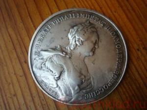 Серебряная медаль Екатерины - DSC03974.JPG