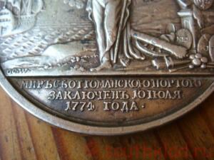 Серебряная медаль Екатерины - DSC03976.JPG