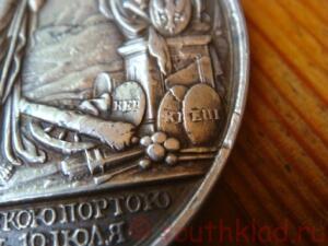 Серебряная медаль Екатерины - DSC03977.JPG