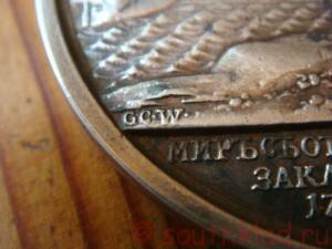 Серебряная медаль Екатерины - DSC03978.JPG