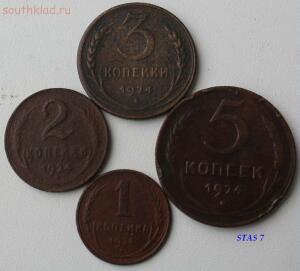 Монеты 1924 года-хорошие, до 17.12.2015 - 20.JPG