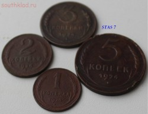 Монеты 1924 года-хорошие, до 17.12.2015 - 21.JPG