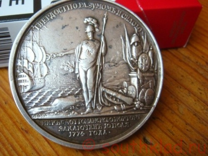 Серебряная медаль Екатерины - DSC03981.JPG