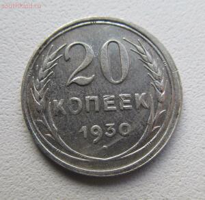 20 кпеек 1930г до 22.12.15 в 22.00 по МСК - IMG_5073.JPG