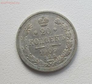 20 копеек 1909г.до 22.12.15 в 22.00 по МСК - IMG_5181.JPG
