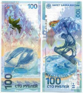 100 рублей Крым - 100 рублей Сочи.jpg
