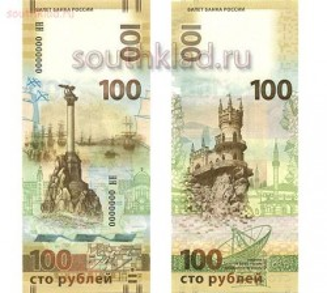 100 рублей Крым - 100 рублей Крым.jpg