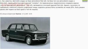 Интересное об автомобилях - 1.jpg