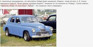 Интересное об автомобилях - 2.jpg