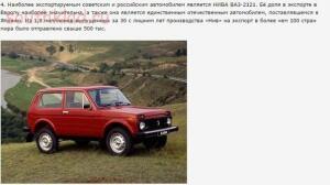 Интересное об автомобилях - 3.jpg