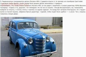 Интересное об автомобилях - 5.jpg