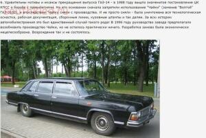 Интересное об автомобилях - 6.jpg
