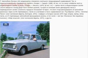 Интересное об автомобилях - 7.jpg