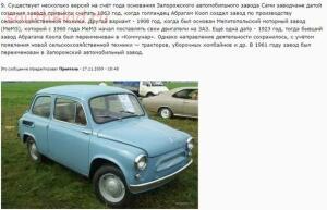 Интересное об автомобилях - 9.jpg