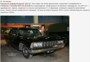 Интересное об автомобилях - 10.jpg