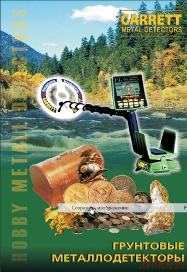 Обзор грунтовых металлоискателей Гаррет - 20121121-201024.jpg