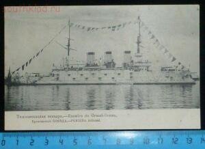 Русский флот - P1200551.JPG