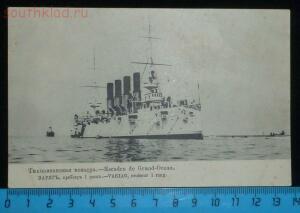 Русский флот - P1200489.JPG