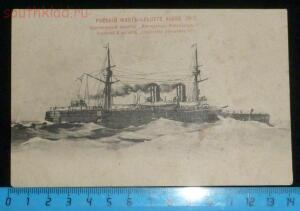 Русский флот - P1200504.JPG