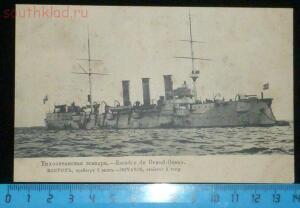 Русский флот - P1200521.JPG
