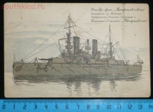 Русский флот - P1200548.JPG