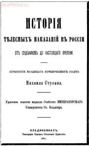 История телесных наказаний в России от Судебников до настоящего времени - 1564.jpg