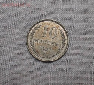 прошу оценить 10 копеек 1927 - IMG_2606с.JPG