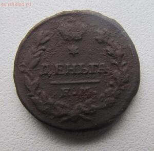Деньга 1818г. до 18.01.16 в 22.00 по МСК - IMG_5923.JPG