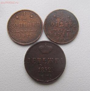 Три Имперские монеты до 18.01.16 в 22.00 по МСК - IMG_5938.JPG
