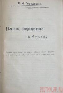 Немецкие землевладения на Кубани - Немецкие землевладения на Кубани (доклад от 1914 года).jpg