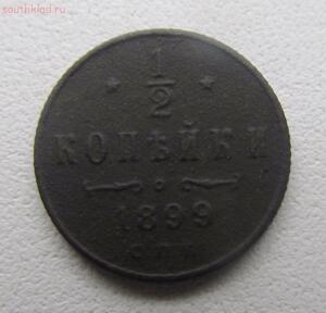 Пол копейки 1899г.до 18.01.16 в 22.00 по МСК - IMG_5976.JPG