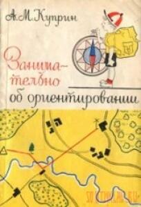 Полезная литература - 1330298139_zanimatelno-ob-orienttirovanii.jpg
