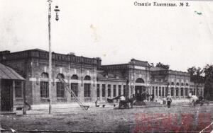 Вид старого жд.вокзала - Вид старого жд.вокзала-1.jpg