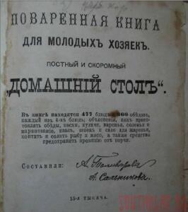 Поваренная книга для молодыхъ хозяекъ 1880 год - Главная.jpg