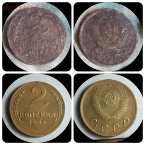 Обсуждение методов чистки монет - (1).jpg