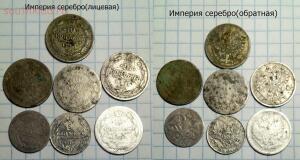 Комплекс монет Империя,Советы,до Петра -серебро 21шт до 19.02.16 - Империя серебро(лицевая,обратная).jpg