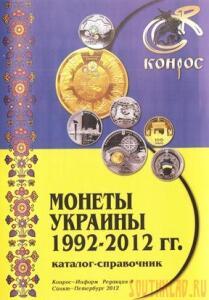 Конрос - Монеты Украины 1992-2012гг. 4-ая ред - bb923c2e6d9c57dad9929859e897511a.jpg