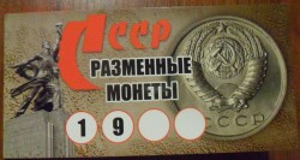 монеты 1989 г. в альбоме до 19.02. - SAM_4789.JPG