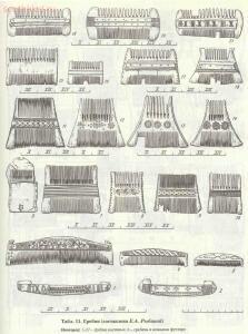 Таблицы-определители предметов быта IX-XV веков - archussr_drrus_bk_table11.jpg
