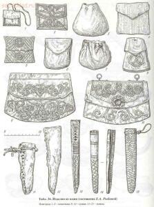 Таблицы-определители предметов быта IX-XV веков - archussr_drrus_bk_table36.jpg