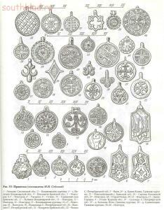Таблицы-определители предметов быта IX-XV веков - archussr_drrus_bk_table53.jpg