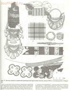 Таблицы-определители предметов быта IX-XV веков - archussr_drrus_bk_table77.jpg